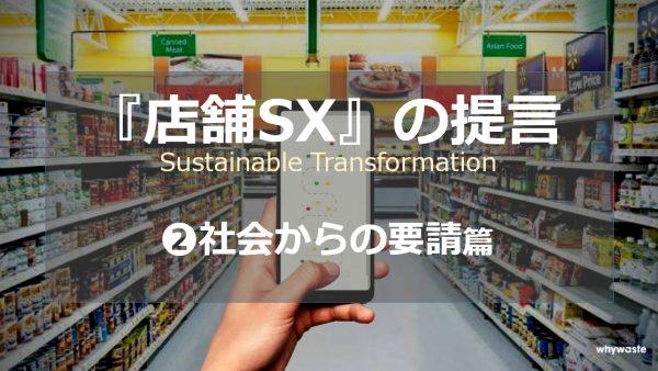 『店舗SX』の提言 ②社会からの要請篇
