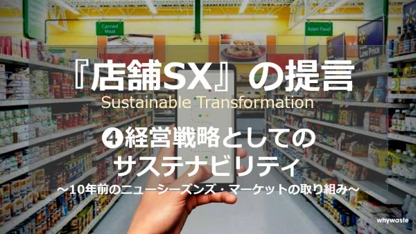 『店舗SX』 の提言 ④経営戦略としてのサステナビリティ